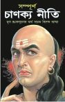 Chanakya Neeti (Bangla): Book by Aachrya Vishwamitra Sharma