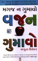 Magaj Na Gumavo Vajan Gumavo (Gujarati) : Book by RUJUTA DIWEKAR