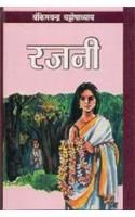 Rajni Hindi(PB): Book by Bankim Chandra Chattopadhyay