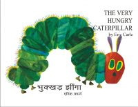 The Very hungry caterpillar:Book by Author-Eric Carle , Sushma Bakshi