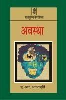 Awastha: Book by U.R.Ananthamurthy