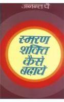 Smaran Shakti Kaise Badhayen Hindi(PB): Book by Anant Pai