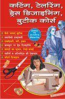 Cutting,Taloring,Dress Designing Boutique Course: Book by Dr. Rajni Bala