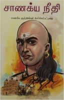 Chanakya Neeti PB Tamil: Book by B K Chaturvedi