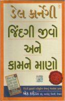 Jindagi Jivo Ane Kam Ne Mano : Book by DALE CARNEGIE