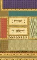 Do Sakhiyan: Book by Shivani