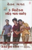 3 Mistakes of My Life : Gujarati Edition