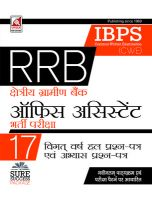 18.61.1-IBPS- RRB Assts. (CWE) Practice Paper (H): Book by Unique Research Academy