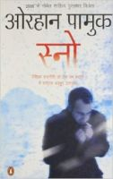 Snow (Hindi): Book by Orhan Pamuk
