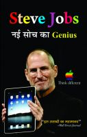 STEVE JOBS : NAYI SOCH KA GENIUS: Book by MAMTA JHA