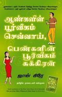 Men are from Mars, Women are from Venus (Tamil): Book by John Gray