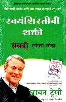 NO EXCUSES                                                  : Book by BRIAN TRACY