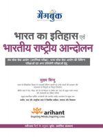 Magbook Bhartiya Itihas: Book by Experts Compilation