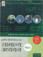 Samanya Adhyan Paper-I (H)-2015: Book by J.K.Chopra