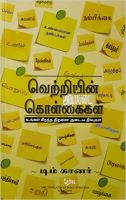 Basics of success ( tamil) (Paperback): Book by NA