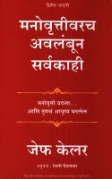 Attitude is Everything NEW (Marathi): Book by JEFF KELLER