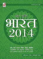 32.02.2-BHARAT-2014: Book by Sheelwant Singh/ Meenakshi Kant