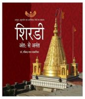 Shirdi: within & beyond - A collection of unseen and rare photographs (Hindi): Book by Dr. Rabinder Nath Kakarya