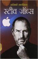 Steve Jobs: Book by I M Rajaswi