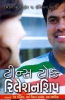 Teens Talk Relationship (Gujarati Translation) (Gujarati) : Book by JACK CANFIELD