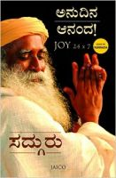 Joy 24 x 7 (Paperback): Book by Sadhguru