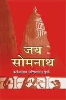 Jai Somnath: Book by K.M.Munshi