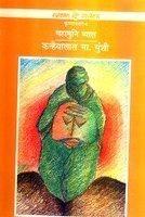 Krishnavtar V-6 Mahamuni Vayas: Book by K.M.Munshi