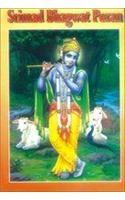 Shrimad Bhagwat Purana English(PB): Book by B K Chaturvedi
