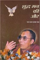 SHUDDHA MAN KI ORE: Book by HIS HOLINESS THE DALAI LAMA
