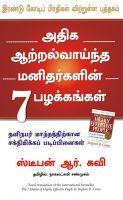 The 7 Habit of Highly Effective People (Tamil): Book by Stephen R. Covey