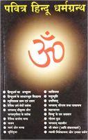 Pavitra Hindu Dharmagranth Hindi(PB): Book by Satyajit