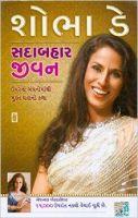 SADABAHAR JIVAN (Gujarati) (Soft): Book by SHOBHAA DE