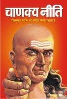 Chanakya Neeti  (20x30x16): Book by Vishwamitra Sharma