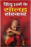 HINDU DHARMA KE SOLAH SANSKAR: Book by SACHCHIDANAND SHUKLA