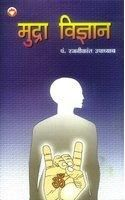 Mudra Vigyan English(PB): Book by Rajni Kant Upadhayay