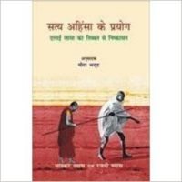 Satye Ahinsa ke Prayog: Book by  Bhaskar Vyas , Rajni Vyas (HINDI)