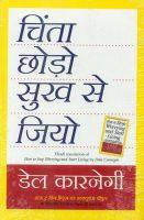 Chinta Chodo Sukh Se Jiyo - Hindi (Paperback): Book by DALE CARNEGIE