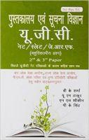 Pustakalaya Evam Suchana Vigyan UGC Net/Slet/Jrf paper II & III: Book by P. K. Singh, U. N. Thakur, B. K. Thakur, J. K. Gautam