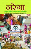 NAREGA (NATIONAL RURAL EMPLOYMENT GUARANTEE ACT): Book by MAHESH SHARMA