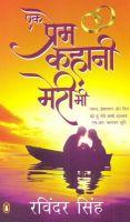 Ek Prem Kahani Meri Bhi: Book by Ravinder Singh