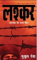 Lashkar: Aatank Ke Saat Din (Hindi Edition)