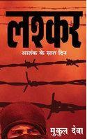 Lashkar: Aatank Ke Saat Din (Hindi Edition)