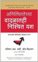 Predictable Results in Unpredictable Times (Marathi): Book by Stephen R Covey