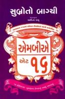 MBA at 16 (Gujarati Translation) (Gujarati) : Book by SUBROTO BAGCHI