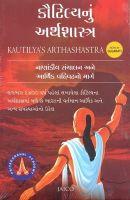Kautilya's Arthashastra (Gujarati)