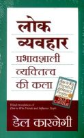Lok Vyavahar (Hindi): Book by Dale Carnegie
