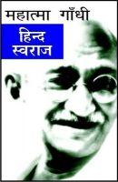 Hind Swaraj (Hindi), 1/e PB: Book by Gandhi, Mahatma