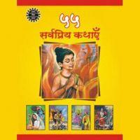 Sarvpriya Kathayen (Set of 55 Books)