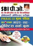SBI PO PHASE 2 MAIN EXAM SELF STUDY GUIDE CUM PRACTICE WORK BOOK--HINDI