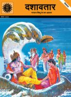 Dashavtara 10002 ( Hindi ): Book by Anant Pai